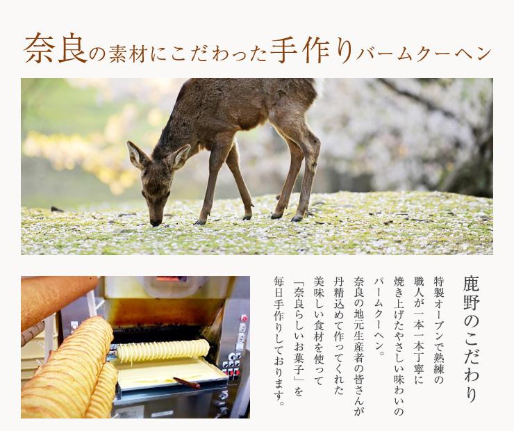 奈良の素材にこだわった手作りバームクーヘン