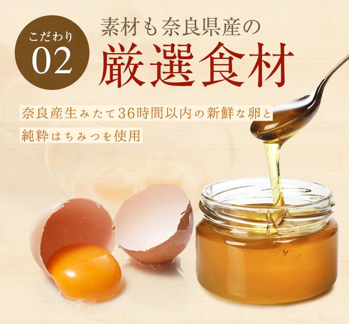 素材も奈良県産の源泉食材
